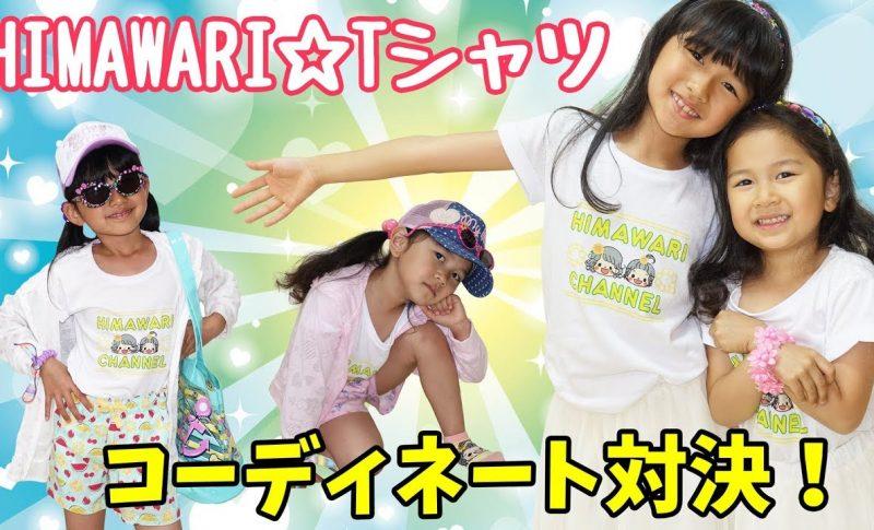 HIMAWARI☆Tシャツ発売するよ!【しまむら】ひまわりTでコーディネートガチ対決!himawari,CH