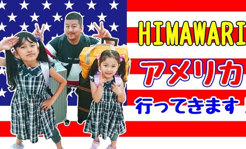 HIMAWARIちゃんねるアメリカに行ってきます!!himawari,CH